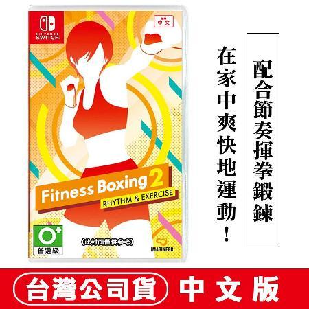 Switch健身拳擊2: 節奏運動(減重拳擊)
