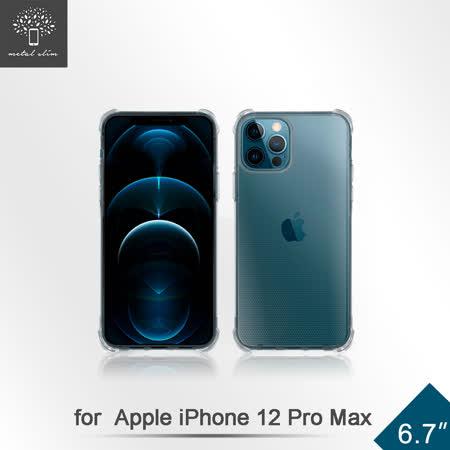 iPhone 12 Pro Max 6.7吋 Metal-Slim 軍規 防撞氣墊手機保護套