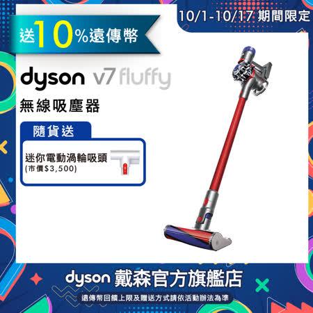 Dyson V7 SV11 Fluffy 手持無線吸塵器