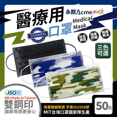 永猷-雙鋼印成人醫用口罩100片
