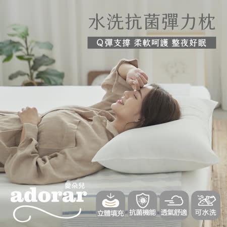 【Adorar愛朵兒】中高型水洗抗菌彈力枕(1入)台灣製