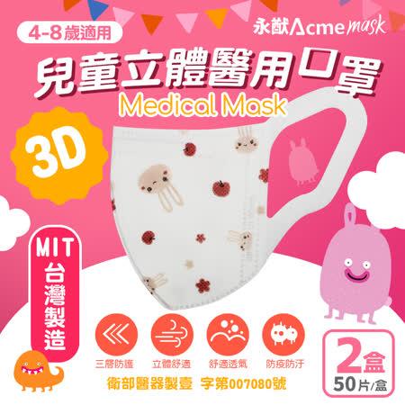 永猷-100片兒童3D醫用口罩