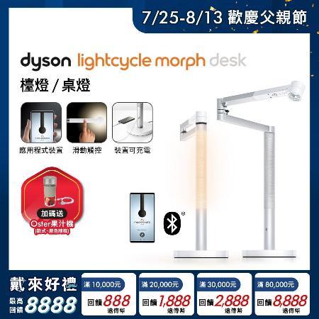 Lightcycle Morph 檯燈/桌燈(白色)