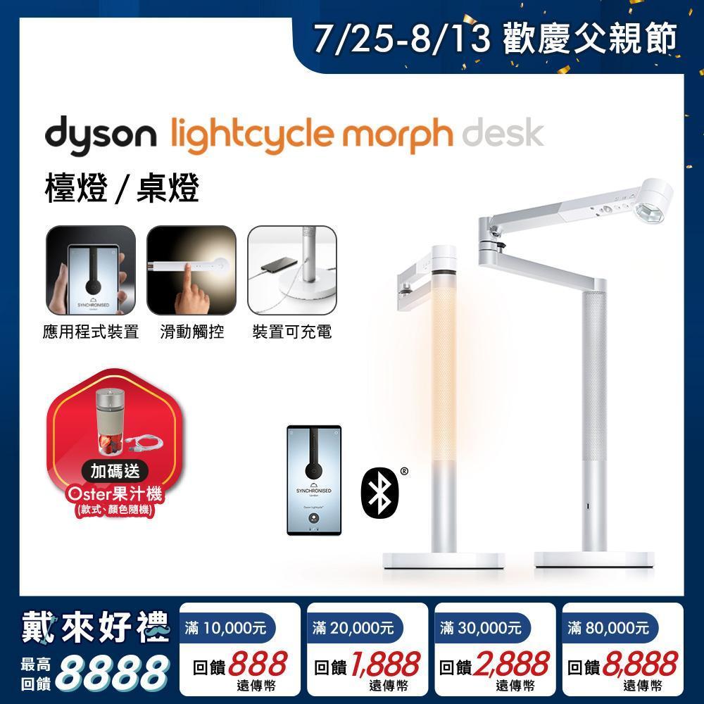 【3/2-3/15最高送8%遠傳幣】Dyson戴森 Lightcycle Morph 檯燈/桌燈(白色)