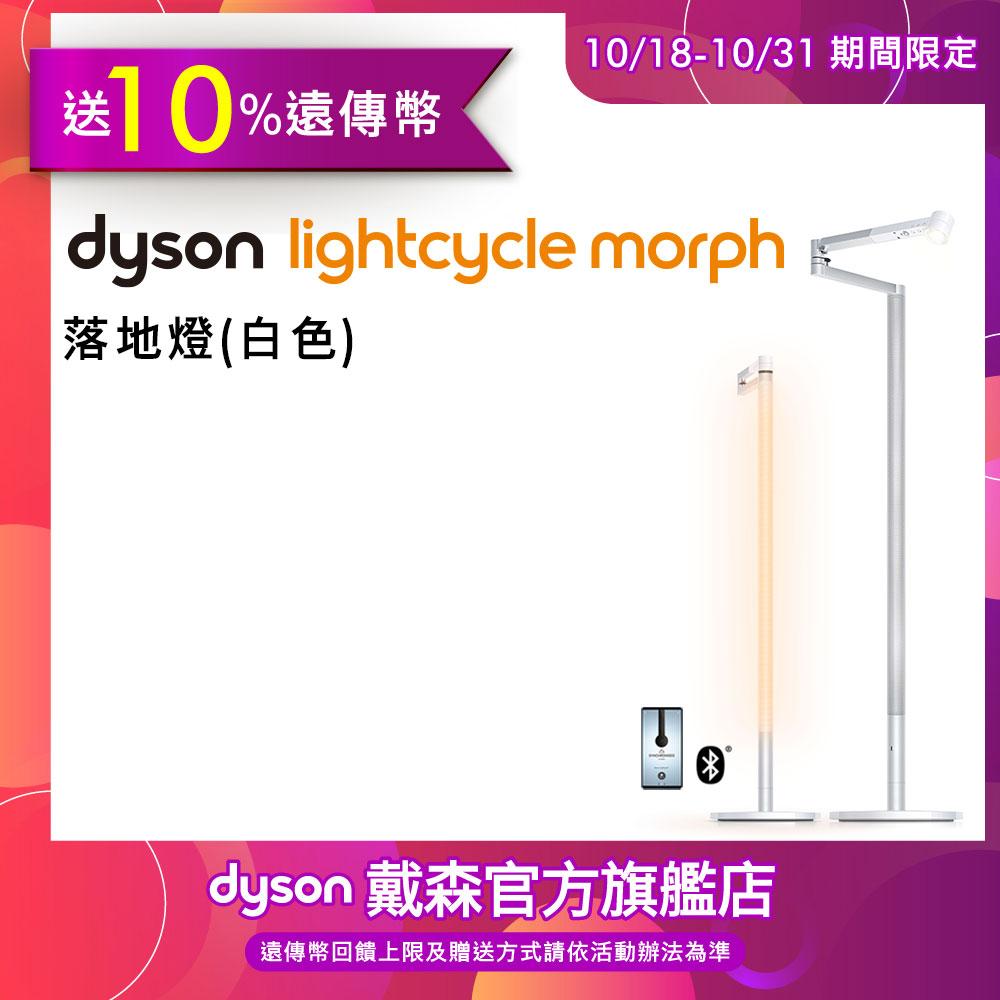 【3/2-3/15最高送8%遠傳幣】Dyson戴森 Lightcycle Morph 立燈/落地燈(白色)