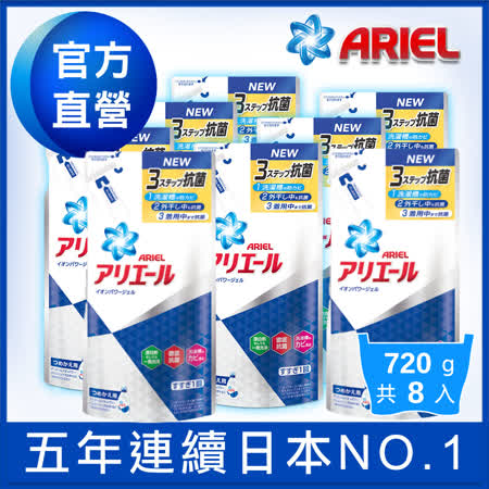 Ariel超濃縮洗衣精x8包