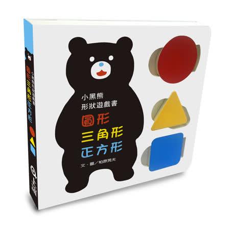 【上誼】小黑熊形狀遊戲書:圓形 三角形 正方形