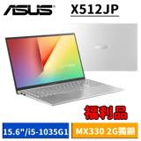 (福利品) ASUS X512JP-0088S1035G1 冰河銀 (15.6吋/i5-1035G1/4G/1TB/MX330 2G獨顯/W10)
