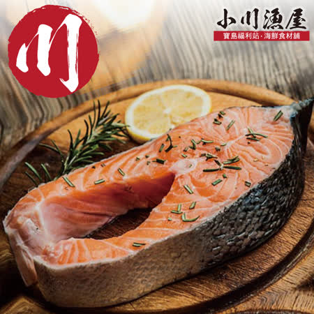 小川漁屋 厚切鮭魚10片
