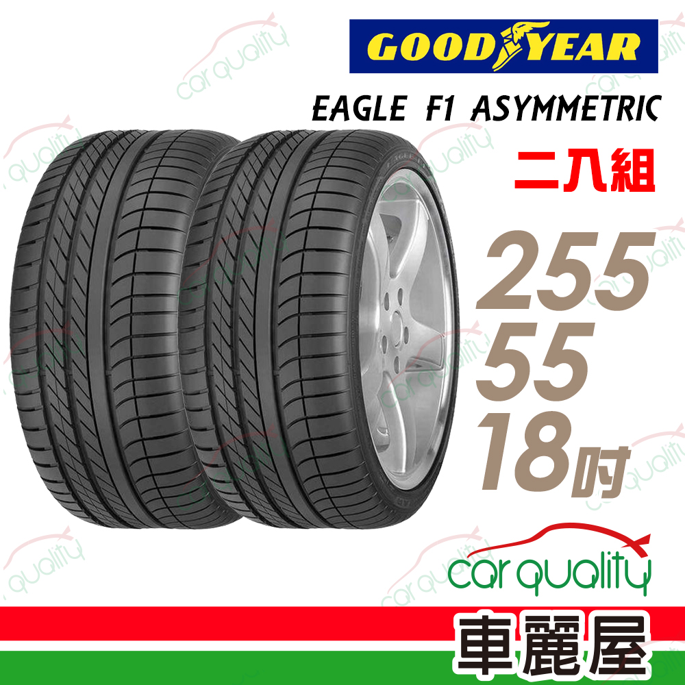 【固特異】EAGLE F1 ASYMMETRIC ROF AYMR 高性能失壓續跑輪胎_二入組_255/ 55/ 18