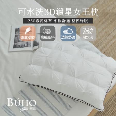 台灣製可水洗 3D鑽星女王枕(2入)