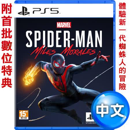 漫威蜘蛛人: 邁爾斯摩拉斯-中文版