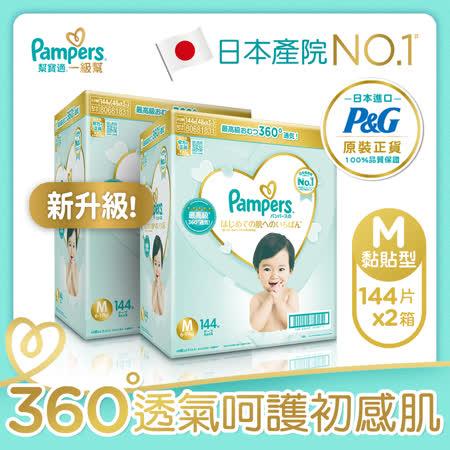幫寶適Pampers日本原裝一級幫 黏貼