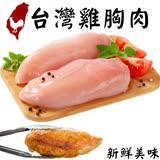 【海肉管家】台灣鮮嫩去骨雞胸肉X20包(約300g±10%/包)
