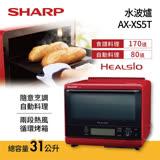 夜↘SHARP 夏普 31公升 水波爐 AX-XS5T (紅) 公司貨 自動料理機