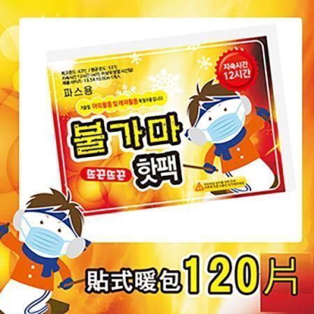 【韓國雪寶寶】12H長效型 貼式暖暖包(120包)
