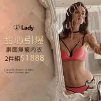 LADY 簡單美好 素面無痕內衣 B-E罩 2件組