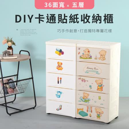 熊寶貝36面寬DIY 卡通貼紙附輪收納櫃