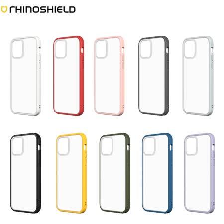 犀牛盾 iPhone 12 6.1吋 Mod NX 邊框背蓋殼
