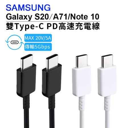 SAMSUNG 雙Type-C 高速傳輸充電線