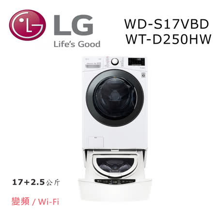 LG 樂金 17+2.5KG TWINWash 滾筒洗衣機