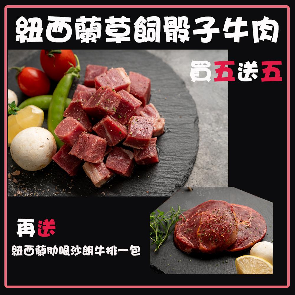 買5送5<br> 紐西蘭草飼骰子牛肉