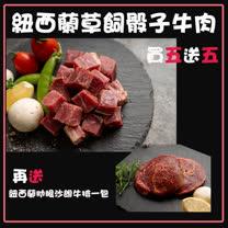 買五送五(共10包)【凱文肉舖】紐西蘭草飼骰子牛肉200g/包