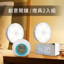 智慧人體感應燈+鏡面鬧鐘任選2入