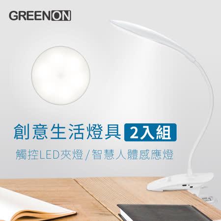 GREENON 生活燈具優惠2入