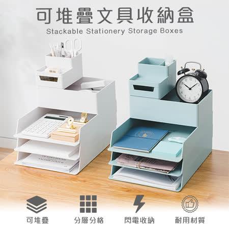 文青風格 可堆疊文具收納盒5件組