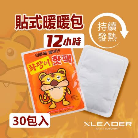 Leader X 暖貼虎爺  12HR黏貼式暖包 30入