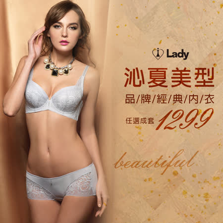 LADY 沁夏美型 品牌經典內衣 任選成套