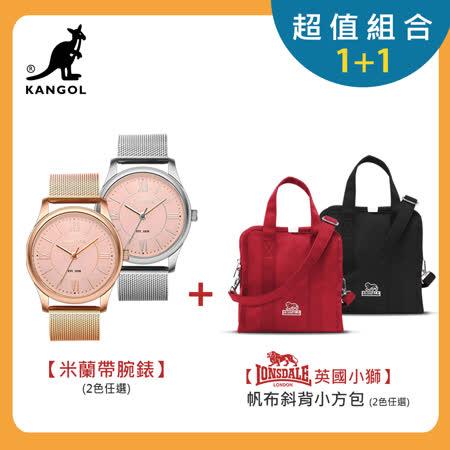 KANGOL x 小獅包 米蘭腕錶+束口小包