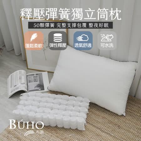 【BUHO布歐】 MIT彈簧獨立筒枕(2入)