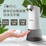 【Zodiac】諾帝亞自動感應泡沫洗手機ZW-1200