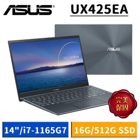 ASUS華碩 UX425EA 14吋/i7/16G/512G
