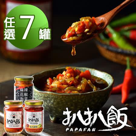 扒扒飯 雙椒/泰椒/泡菜任選7罐組