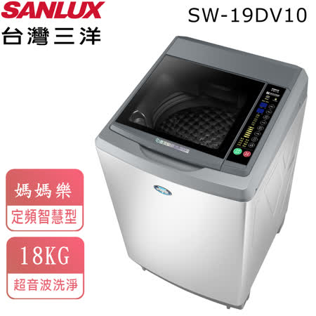 台灣三洋 18KG洗衣機 SW-19DV10
