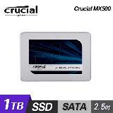 Micron 美光 Crucial MX500 1TB SATAⅢ SSD固態硬碟