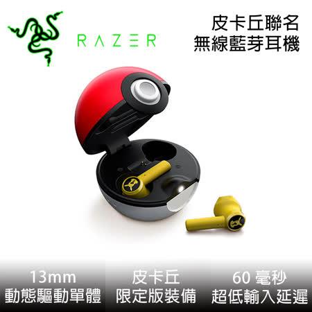 Razer雷蛇 皮卡丘限定款 真無線藍芽耳機