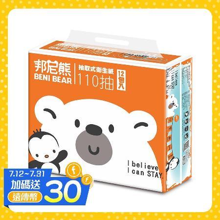 邦尼熊極地柔膚橘衛生紙110抽72包x2箱