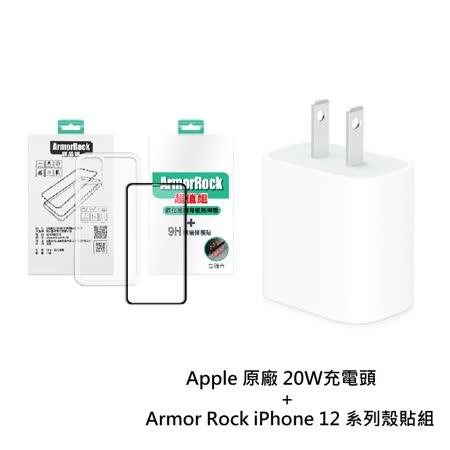iPhone12系列殼貼 搭原廠充電頭組