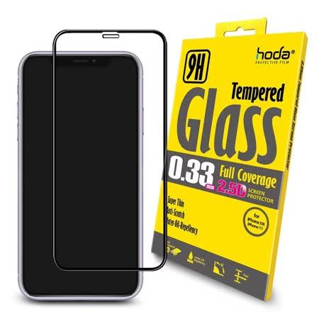 hoda iPhone11&XR 2.5D隱形滿版玻璃保護貼