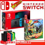 【現貨供應】任天堂 Switch NS 主機(續航力加強版)【+健身環大冒險+底座擴充Joy-Con充電座】