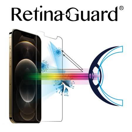 視網盾 iPhone 12  6.1吋 防藍光鋼化玻璃貼
