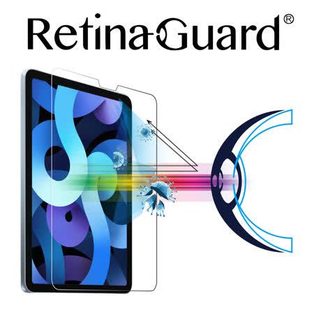 視網盾 iPad Air 10.9吋 防藍光鋼化玻璃貼