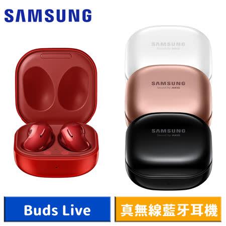 Samsung Galaxy Buds Live 真無線耳機