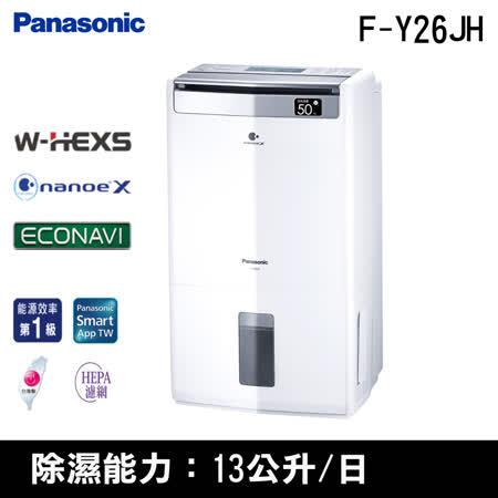 Panasonic國際 13L 清淨除濕型F-Y26JH