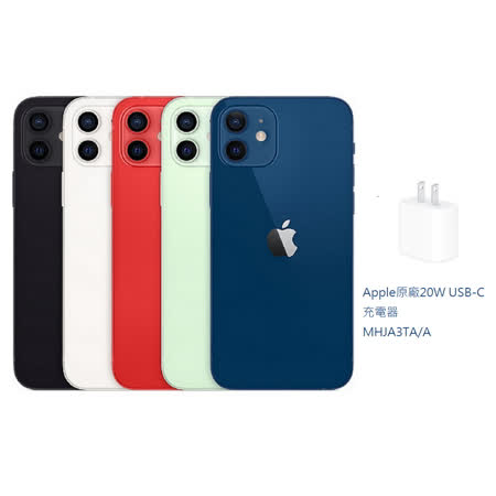 iPhone 12 128G+原廠充電器