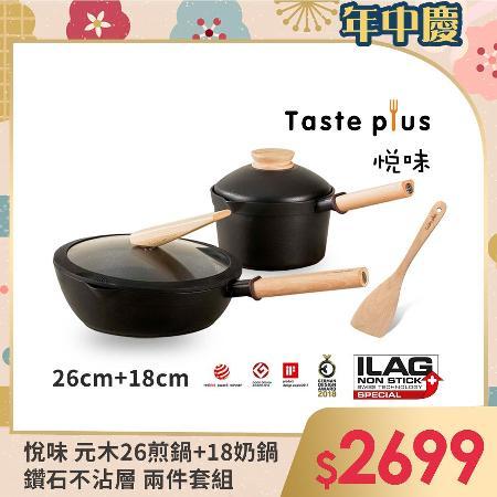 悅味元木 鑽石不沾鍋 26煎+18奶鍋贈木鏟